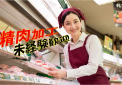【蕨】精肉◆時給1200円◆バイク・車通勤OK イメージ