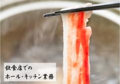 【栄】飲食店♪時給1300円♭履歴書不要 イメージ