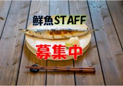 【蘇我】鮮魚スタッフ*時給1200円♪初回更新で特典あり イメージ