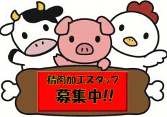 【朝霞】精肉加工☆時給1200円☆履歴書不要 イメージ
