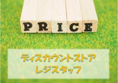 【西若松】レジ業務♪時給1300円♭週3日~OK イメージ