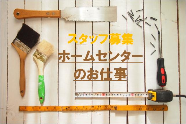 【磐田】木材加工・レジ◆時給1100円◇ホームセンター イメージ