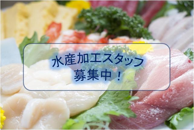 【日野春】水産業務♪時給1200円♭バイク・車通勤可 イメージ