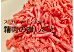 【新城】精肉のおしごと★時給1100円★駅近店舗 イメージ