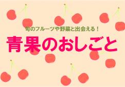 【芝公園】青果◆時給1300円◆交通費全支給 イメージ