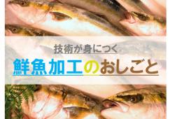 【西川田】鮮魚加工◆時給1000円◆選べる勤務時間 イメージ