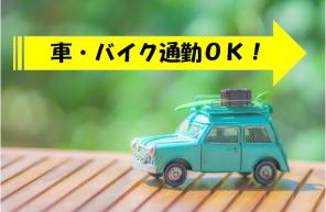 車・バイク通勤OK!