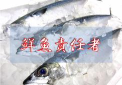 【1都2県】鮮魚責任者☆想定年収450万円~600万円☆ イメージ