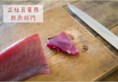 【千葉・茨城】鮮魚部門☆想定年収350~500万円☆ イメージ