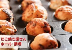 【上野】ホール・調理◆時給1400円◆短時間勤務 イメージ