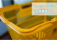 【船橋ほか】生鮮各部門◆想定年収300万円~500万円 イメージ