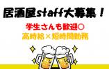 【品川】ホールstaff*時給1300円*通勤便利な駅チカ店舗 イメージ
