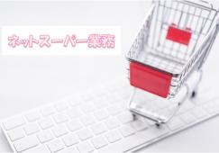 【表参道】ネットスーパー◆時給1400円◆短期 イメージ