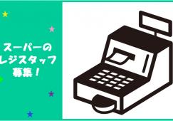【大久保】レジスタッフ★時給1100円★18時から イメージ