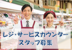 【西新宿】レジ業務他◆時給1200円◆平日のみ可 イメージ