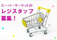 【マックスバリュ知多新知店】最大時給1350円のレジ☆ イメージ