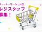 【マックスバリュ知多新知店】時給1300円のレジ♪ イメージ