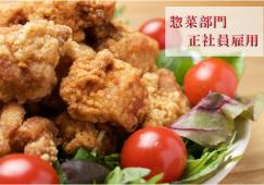 【千葉県内】惣菜◆想定年収350~500万円◆ イメージ