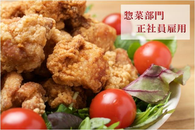 【千葉県内】惣菜部門◆月収30万円以上保証◆ イメージ