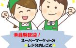 【西富士宮】レジスタッフ★時給1100円★WワークOK イメージ