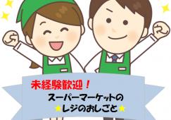 【尻手】レジスタッフ♪時給1200円♭時間が選べる イメージ