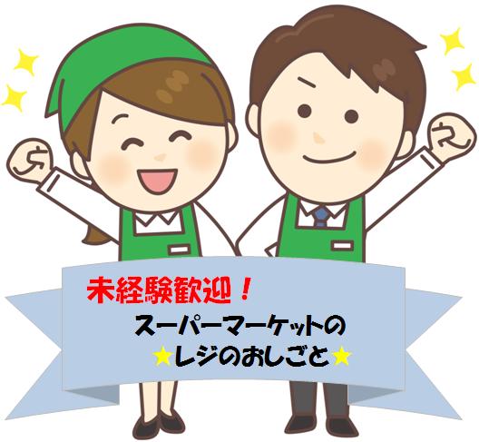 【日産前】かんたんレジ★時給1100円★週2日~OK イメージ