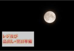 【鶴瀬】レジ業務他☆時給1200円☆夜の短時間 イメージ