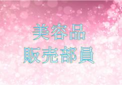【本川越】販売(美容品)☆時給1400円☆駅近 イメージ