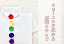 【三越前ほか】クリーニング☆時給1400円☆駅近 イメージ