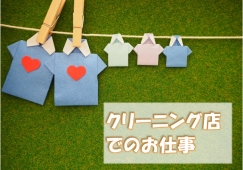 【新宿】クリーニング♪時給1400円♭駅近店舗 イメージ