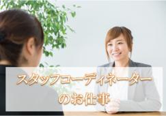 【横浜】スーパーバイザー*月収22万円~ イメージ