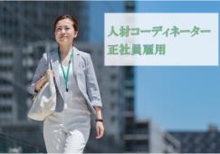 【名古屋】人材コーディネーター☆月給22万円 イメージ