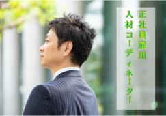【代々木ほか】人材コーディネーター☆月収21万~ イメージ