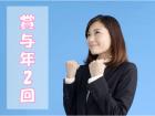 やる気UP!年2回の賞与あり!!