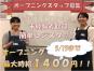 【原当麻】オープニングスタッフ大募集!☆最大時給1400円のレジ☆ イメージ