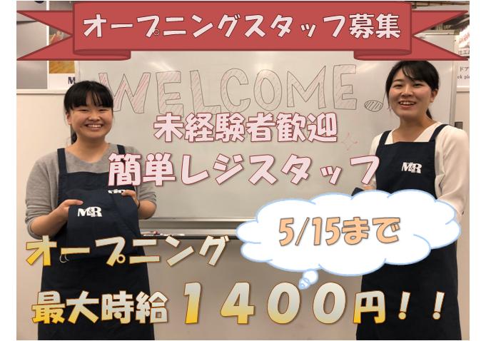 【原当麻】オープニングのレジ業務☆最大時給1400円 イメージ