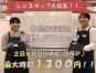 【三和/麻溝店】最大時給1300円のレジ♪週3日~ イメージ
