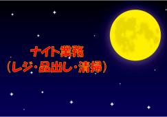 【鵜の木】ナイト業務♪時給1300円~♭夕方から イメージ