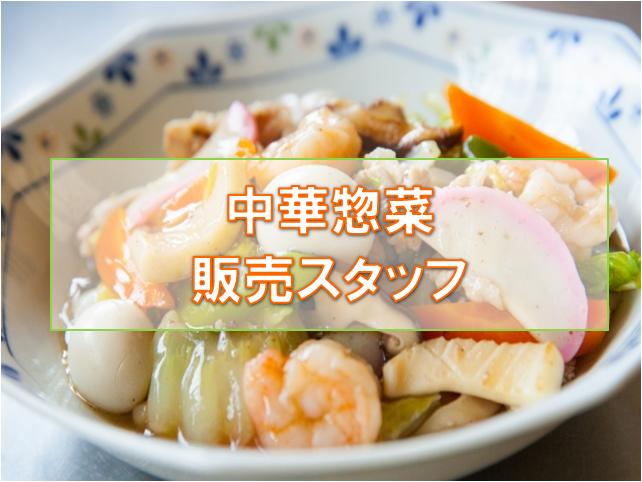 【池袋】東武百貨店内での惣菜販売◆時給1100円以上 イメージ