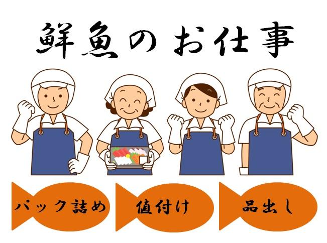 【春日部ほか】鮮魚部門◆時給1200円◆週3日~ イメージ
