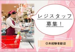 【三河安城】レジ業務♪時給1250円♭時間選択可 イメージ