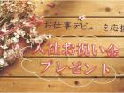 初回更新確定で祝い金プレゼント!