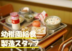 【南橋本】幼稚園給食の洗浄・仕込み◆時給1300円 イメージ