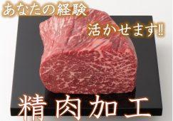 【千葉県内】精肉部門◆時給1500円◆経験者募集 イメージ