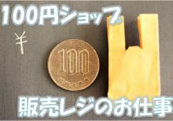 【金山】100円ショップレジ◆時給1200円◆ イメージ