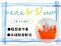 【カルサ平塚】セミセルフレジ♪時給1200円♭週2日~ イメージ