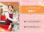 【古庄】簡単レジ*時給1100円*当社オープニング イメージ