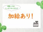 研修後には全日17時以降+50円、日祝+100円♪
