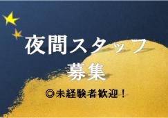 【湯河原】夜間管理者★時給1250円★未経験歓迎 イメージ