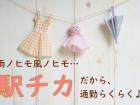 最寄駅「上星川駅」から徒歩1分!